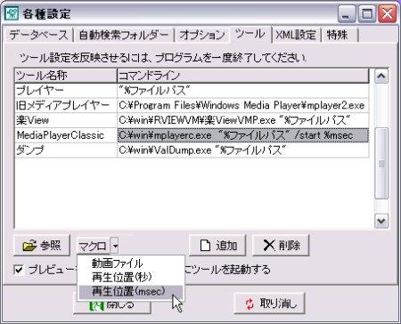setup_tool